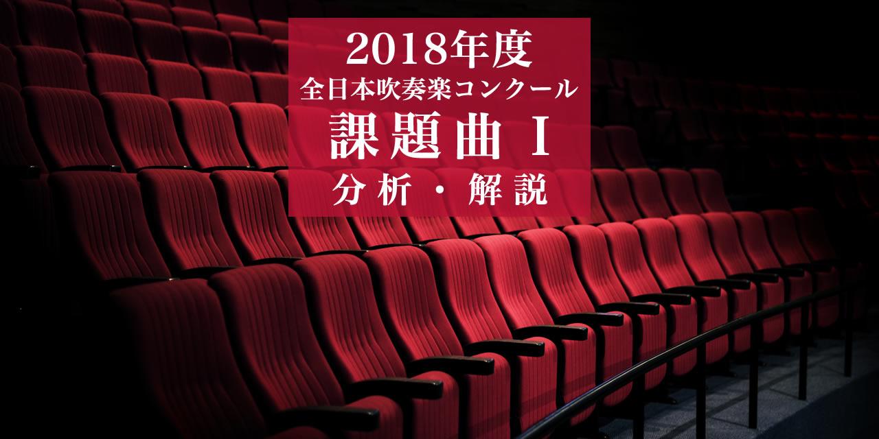 2018年度 課題曲Ⅰ 古き森の戦記
