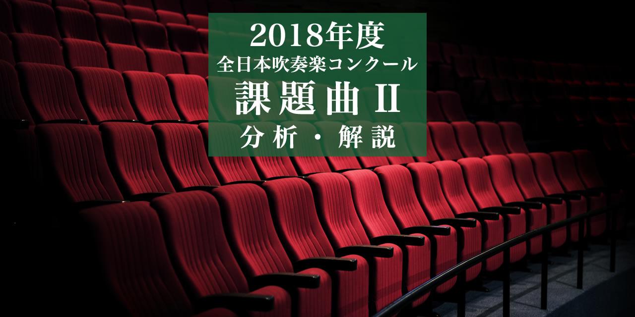 2018年度 課題曲Ⅱ マーチ・ワンダフル・ヴォヤージュ