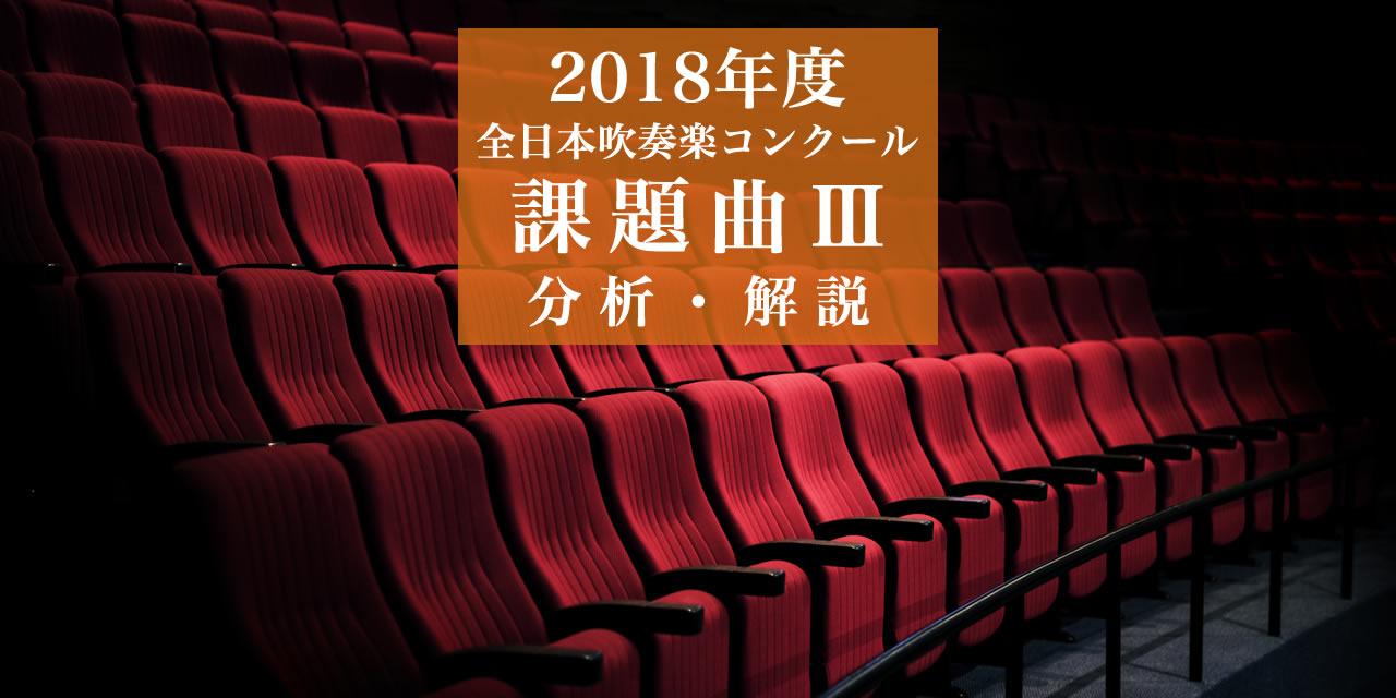 2018年度 課題曲Ⅲ 吹奏楽のための「ワルツ」