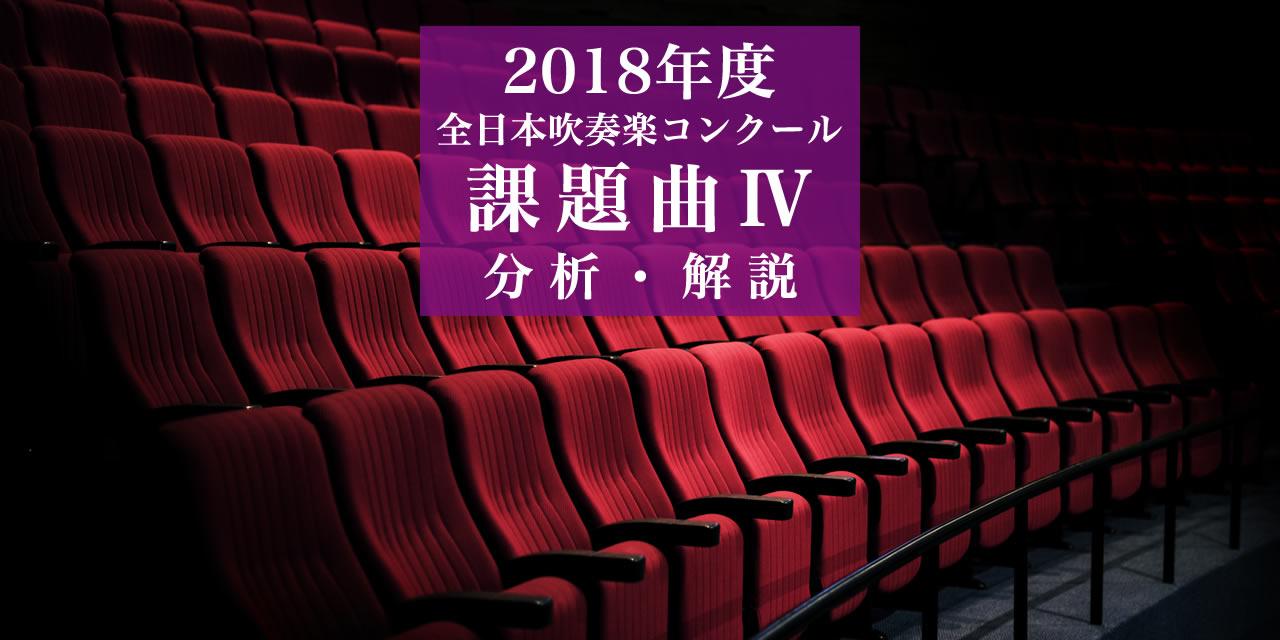 2018年度 課題曲Ⅳ コンサート・マーチ「虹色の未来へ」