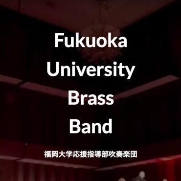 福大ブラス|福岡大学応援指導部吹奏楽団